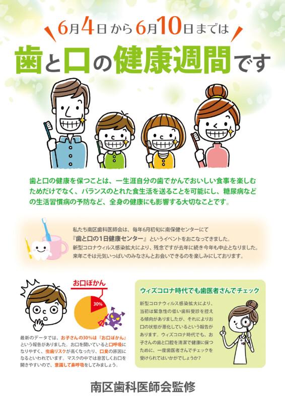 虫歯予防週間の啓蒙ポスター作成例_A4サイズ