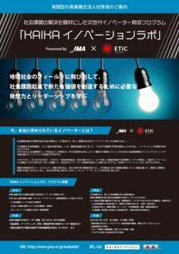 ビジネス系イベントポスター