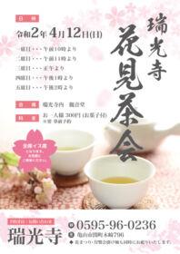 お茶会のポスター