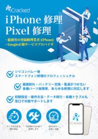 携帯修理サービスのポスター