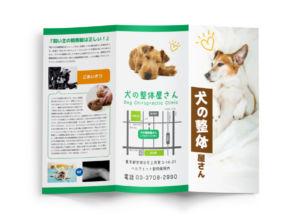 イヌの整体三つ折りパンフレット制作例
