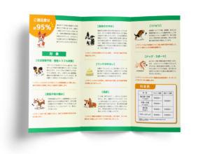 イヌの整体屋_in_三つ折りパンフレット制作例