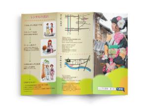 レンタル着物店_三つ折りパンフレットデザイン1