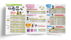 福祉カタログパンフレットデザイン3
