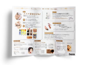 サロン_三つ折りパンフレットデザイン2