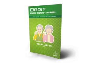 福祉カタログパンフレットデザイン1