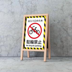 駐輪禁止ポスター1