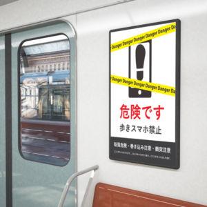 歩きスマホ禁止ポスター