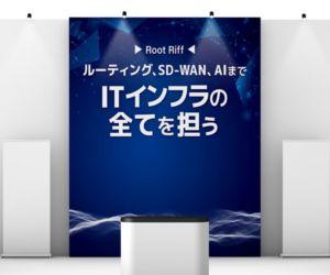 ITインフラを担う企業展示ブースのクロスデザイン