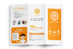 元気なオレンジの整骨院向け無料パンフレットデザインテンプレート_表