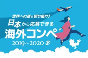海外コンペを紹介するWEBバナーデザイン(2020年ver)_2_WEBバナーデザイン